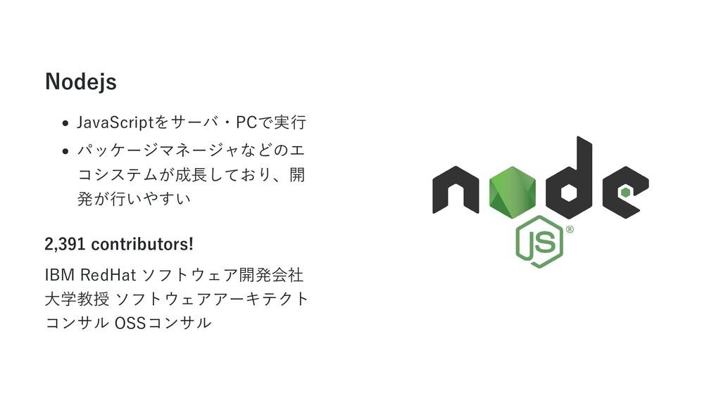 Nodejs JavaScriptをサーバ・PCで実⾏ パッケージマネージャなどのエ コシステ...