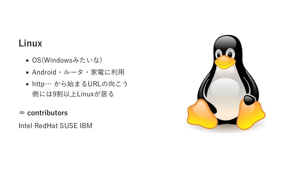 Linux OS(Windowsみたいな) Android・ルータ・家電に利⽤ http… か...
