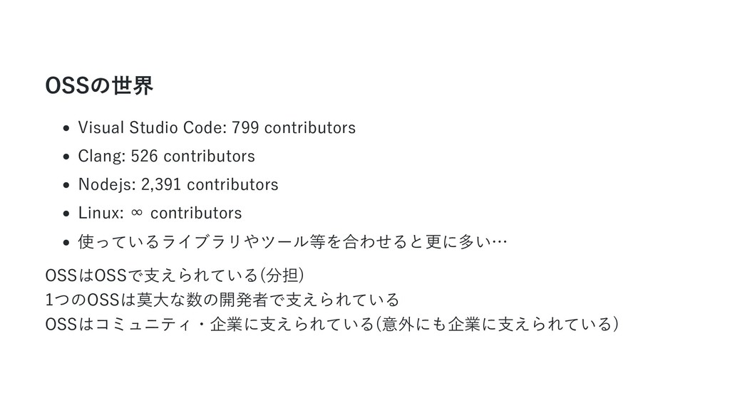 OSSの世界 Visual Studio Code: 799 contributors Cla...