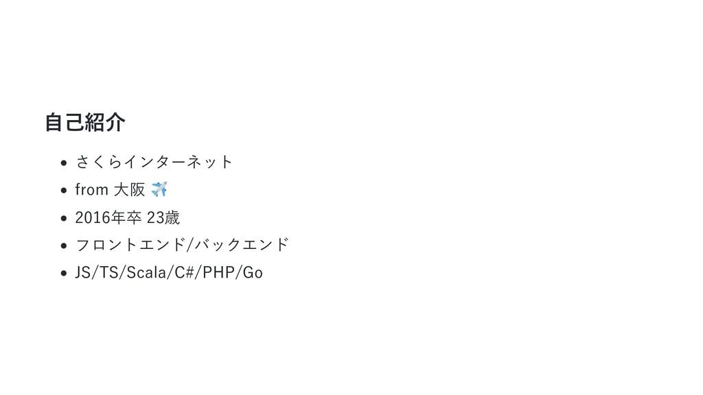 ⾃⼰紹介 さくらインターネット from ⼤阪 2016年卒 23歳 フロントエンド/バックエ...