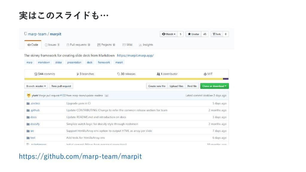 実はこのスライドも… https://github.com/marp-team/marpit