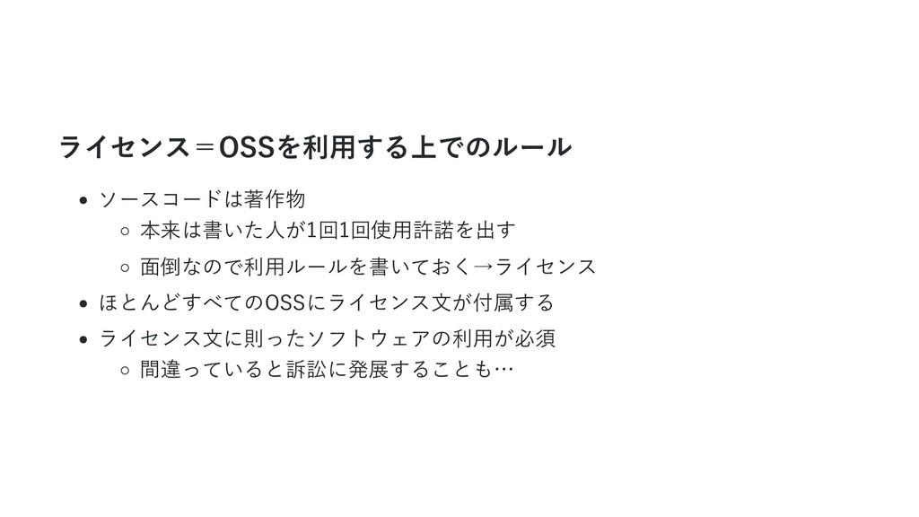 ライセンス=OSSを利⽤する上でのルール ソースコードは著作物 本来は書いた⼈が1回1回使⽤許...