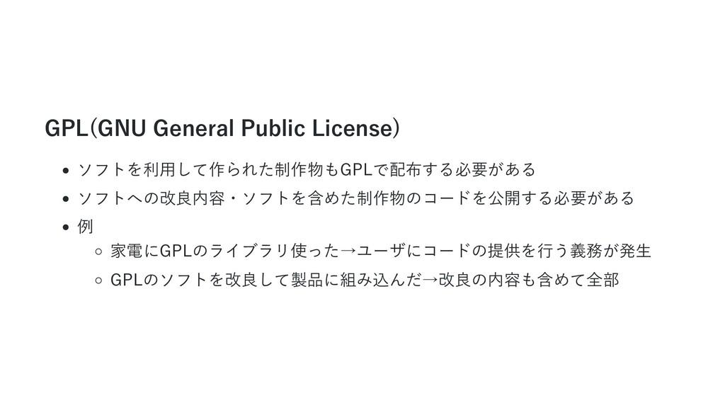 GPL(GNU General Public License) ソフトを利⽤して作られた制作物...