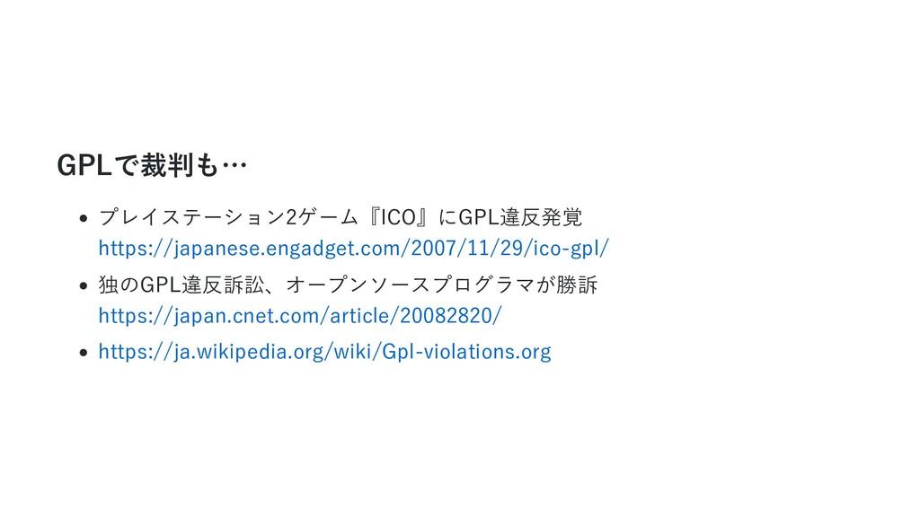 GPLで裁判も… プレイステーション2ゲーム『ICO』にGPL違反発覚 https://jap...