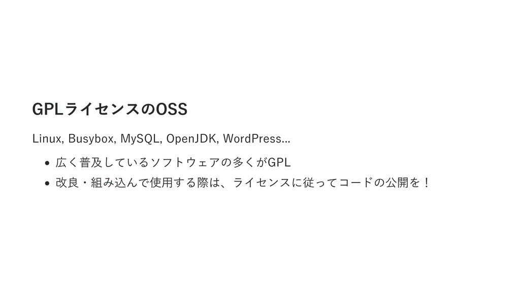 GPLライセンスのOSS Linux, Busybox, MySQL, OpenJDK, Wo...