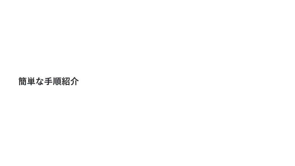 簡単な⼿順紹介