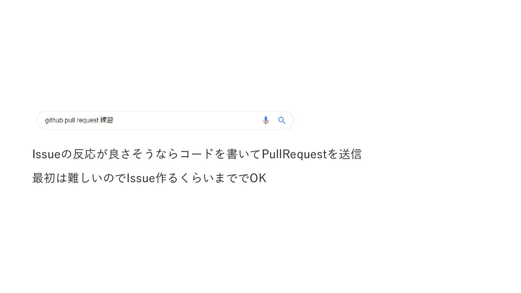 Issueの反応が良さそうならコードを書いてPullRequestを送信 最初は難しいのでIs...