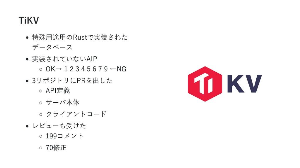 TiKV 特殊⽤途⽤のRustで実装された データベース 実装されていないAIP OK→ 1 ...