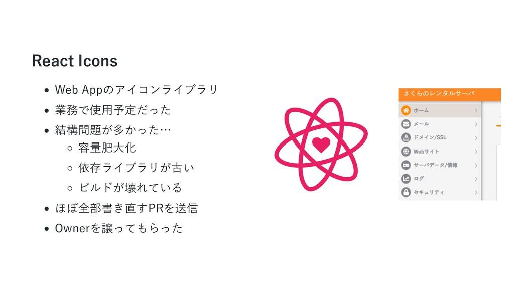 React Icons Web Appのアイコンライブラリ 業務で使⽤予定だった 結構問題が多...