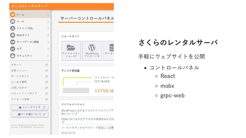 さくらのレンタルサーバ ⼿軽にウェブサイトを公開 コントロールパネル React mobx g...