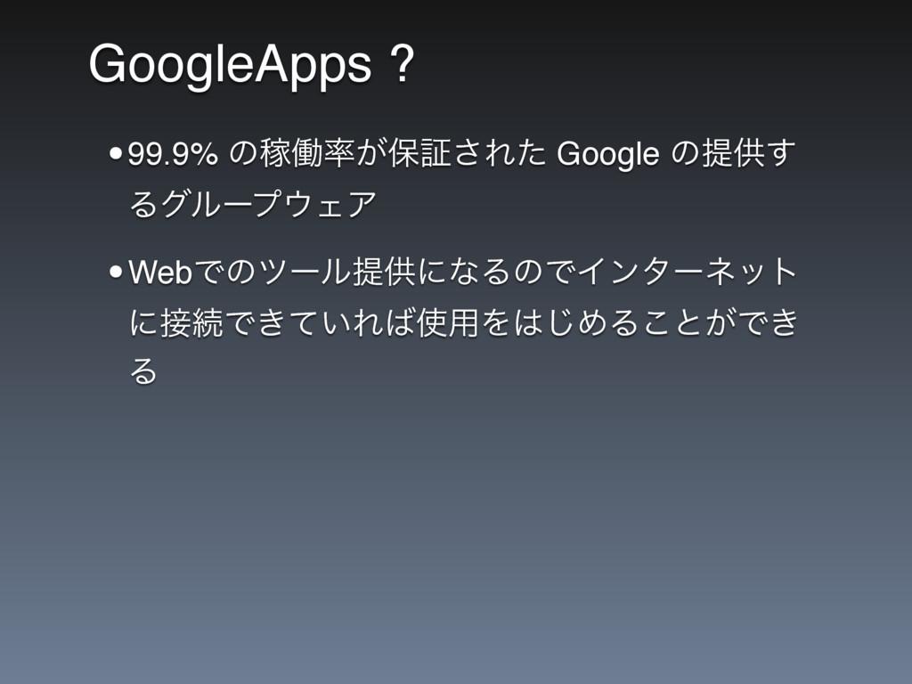 GoogleApps ? •99.9% ͷՔಇ͕อূ͞Εͨ Google ͷఏڙ͢ Δάϧʔ...