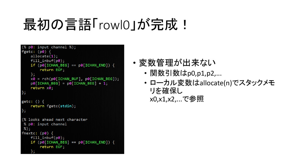 最初の言語「rowl0」が完成! • 変数管理が出来ない • 関数引数はp0,p1,p2,.....