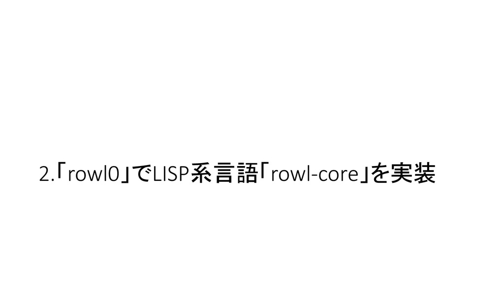 2.「rowl0」でLISP系言語「rowl-core」を実装