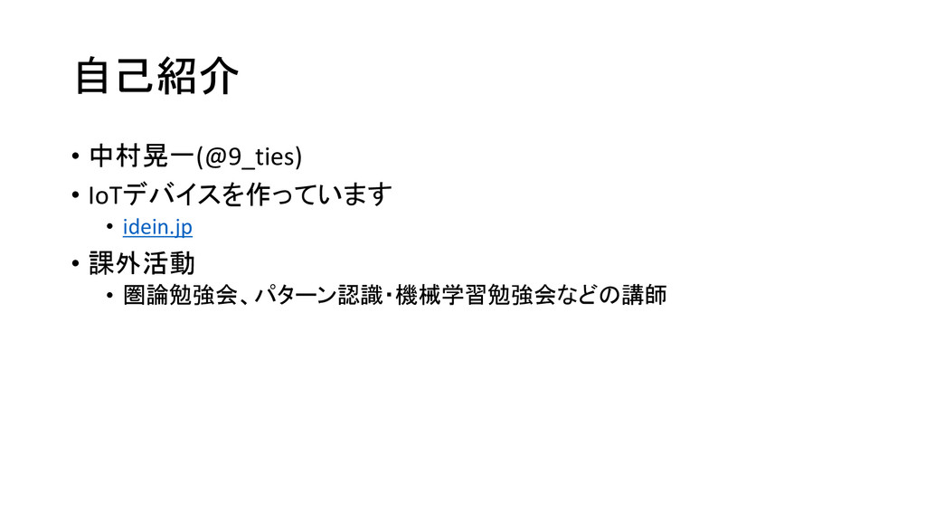 自己紹介 • 中村晃一(@9_ties) • IoTデバイスを作っています • idein.j...