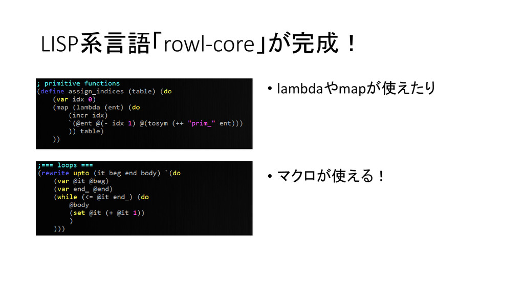 LISP系言語「rowl-core」が完成! • lambdaやmapが使えたり • マクロが...