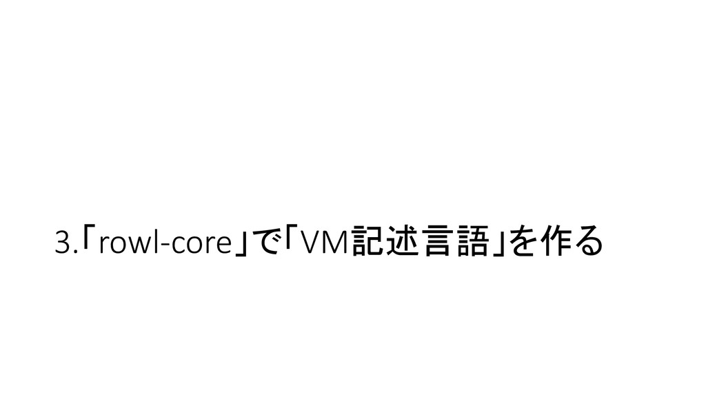 3.「rowl-core」で「VM記述言語」を作る