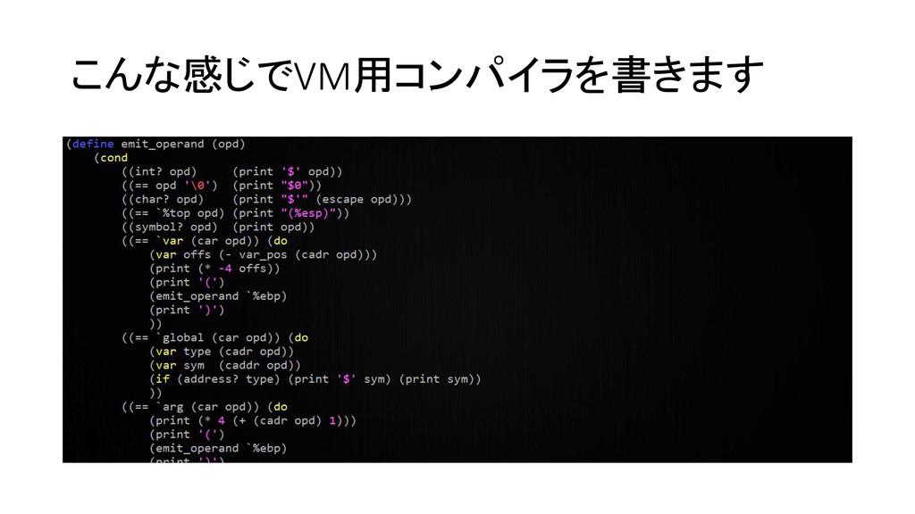こんな感じでVM用コンパイラを書きます