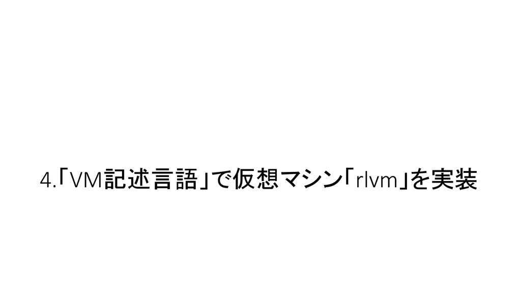 4.「VM記述言語」で仮想マシン「rlvm」を実装