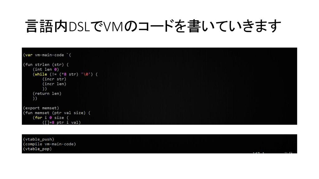 言語内DSLでVMのコードを書いていきます