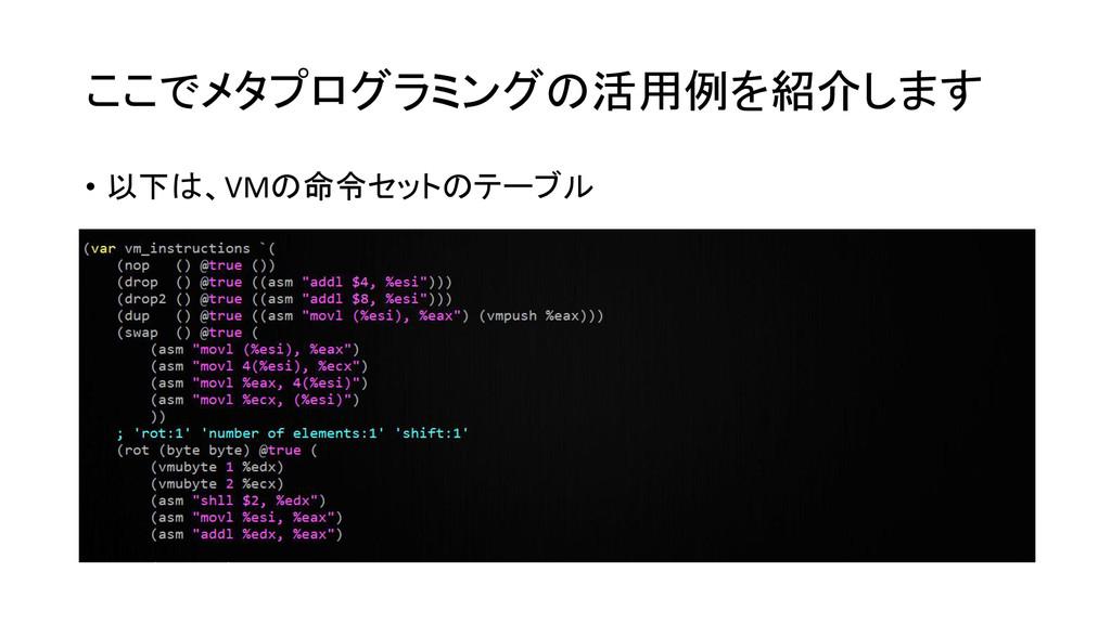 ここでメタプログラミングの活用例を紹介します • 以下は、VMの命令セットのテーブル