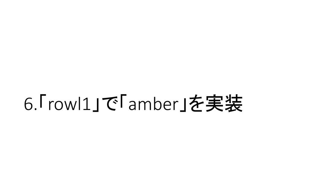 6.「rowl1」で「amber」を実装