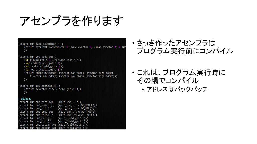 アセンブラを作ります • さっき作ったアセンブラは プログラム実行前にコンパイル • これは、...
