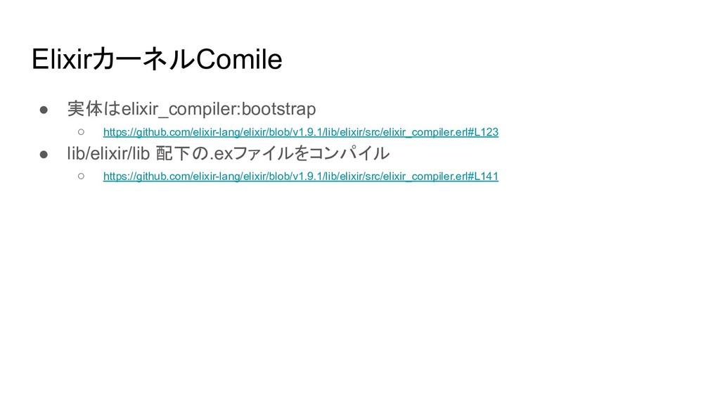 ElixirカーネルComile ● 実体はelixir_compiler:bootstrap...