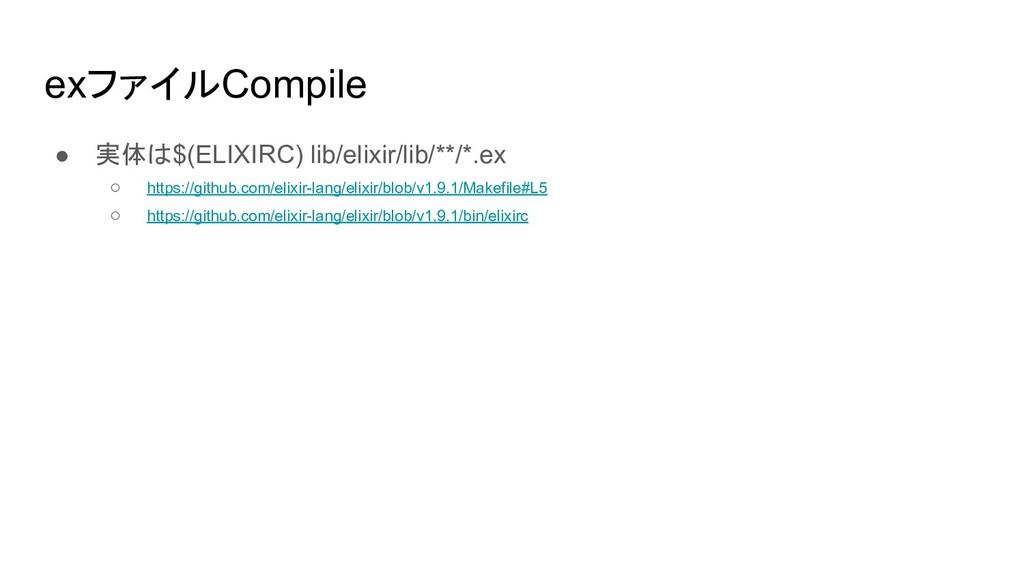 exファイルCompile ● 実体は$(ELIXIRC) lib/elixir/lib/**...