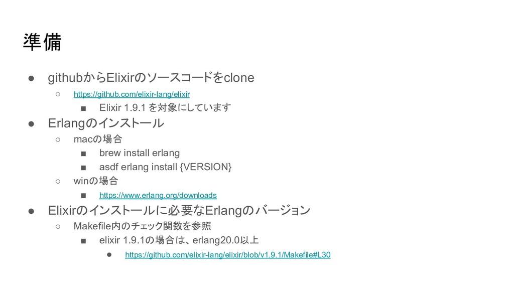 準備 ● githubからElixirのソースコードをclone ○ https://gith...
