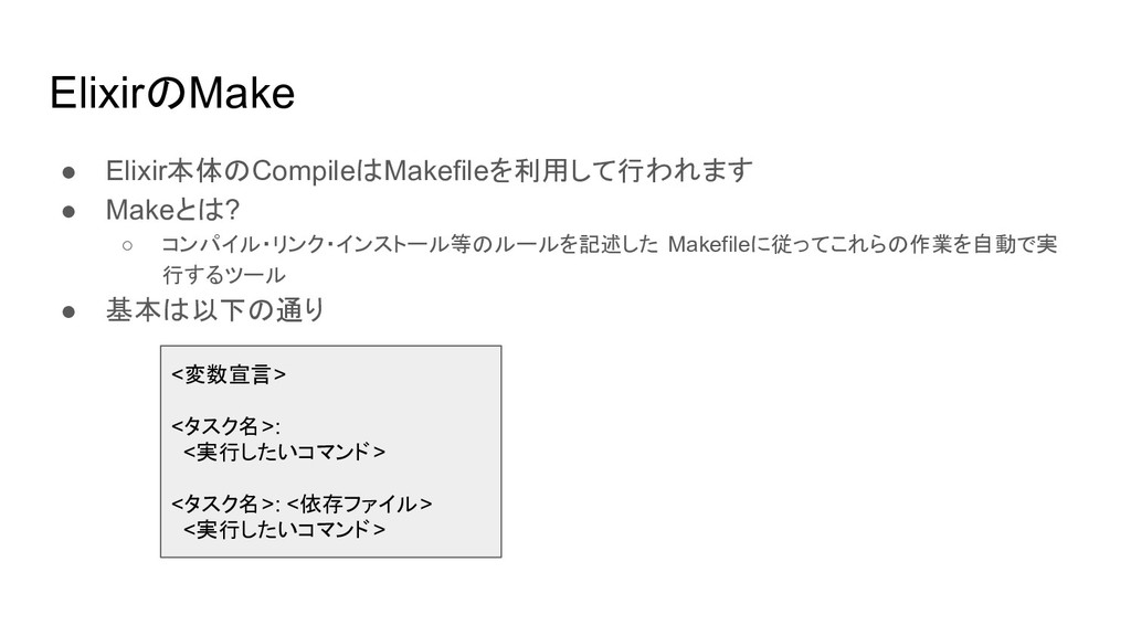 ElixirのMake ● Elixir本体のCompileはMakefileを利用して行われ...