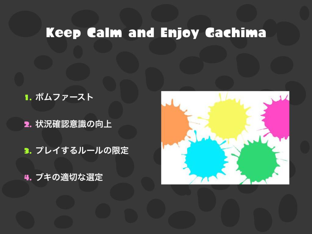 Keep Calm and Enjoy Gachima 1. ϘϜϑΝʔετ 2. ঢ়گ֬ҙ...