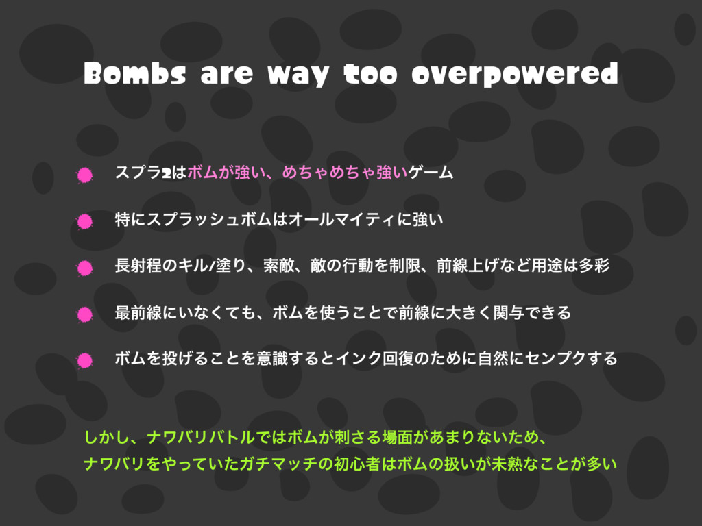 Bombs are way too overpowered εϓϥ2ϘϜ͕ڧ͍ɺΊͪΌΊͪΌ...