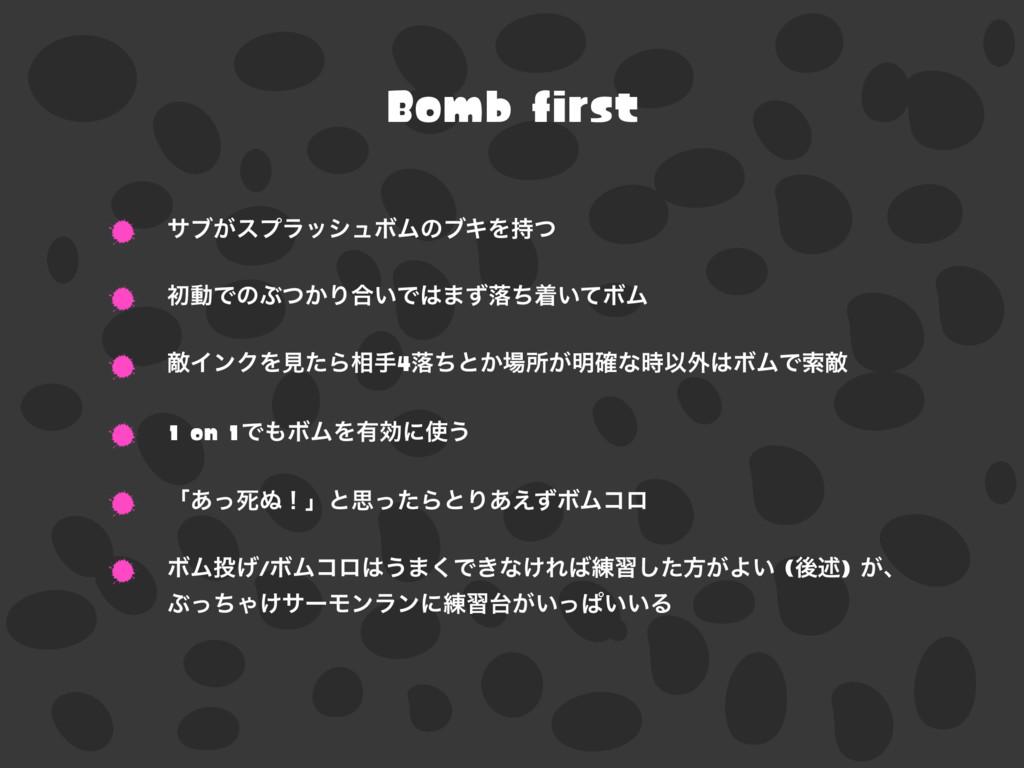Bomb first αϒ͕εϓϥογϡϘϜͷϒΩΛͭ ॳಈͰͷͿ͔ͭΓ߹͍Ͱ·ͣམͪண͍...