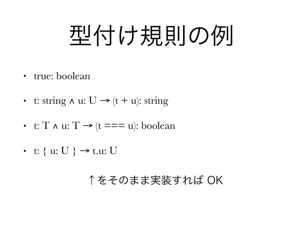ܕ͚نଇͷྫ • true: boolean • t: string ∧ u: U → (t...