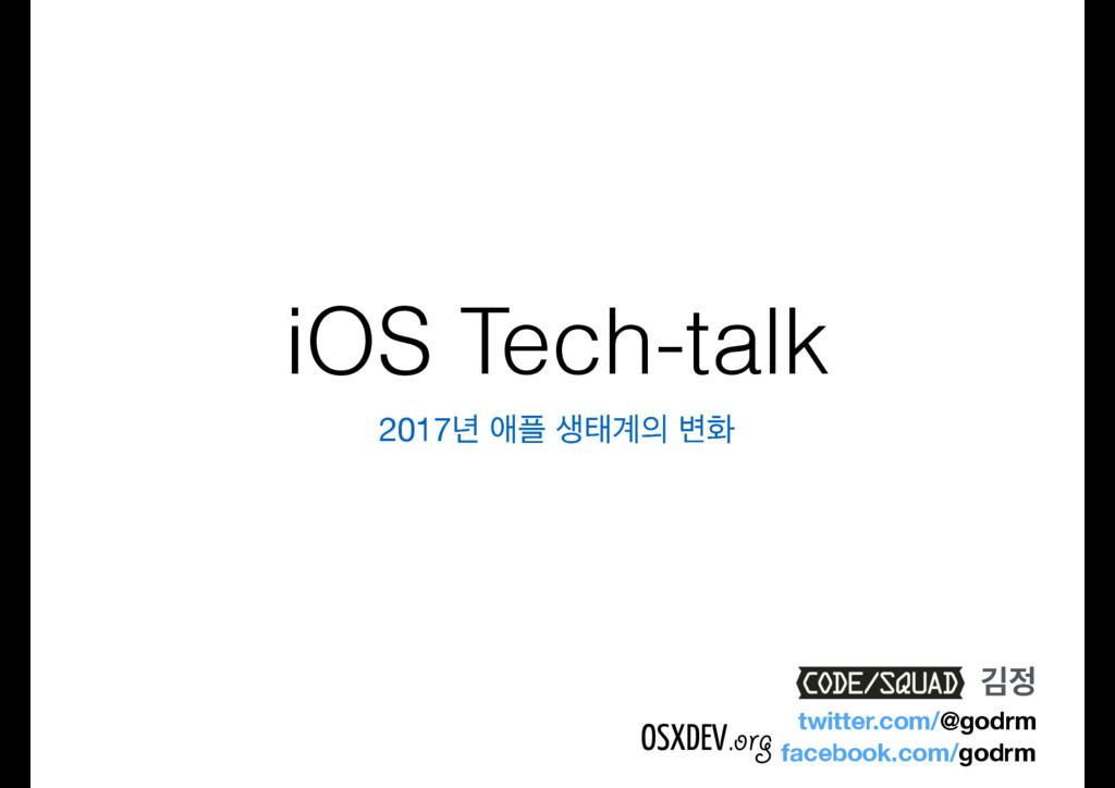 iOS Tech-talk 2017֙ গ ࢤక҅ ߸ച twitter.com/@god...