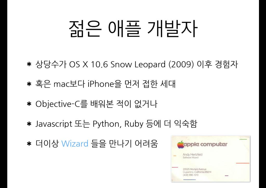  গ ѐߊ ✱ 상당수가 OS X 10.6 Snow Leopard (2009) ...