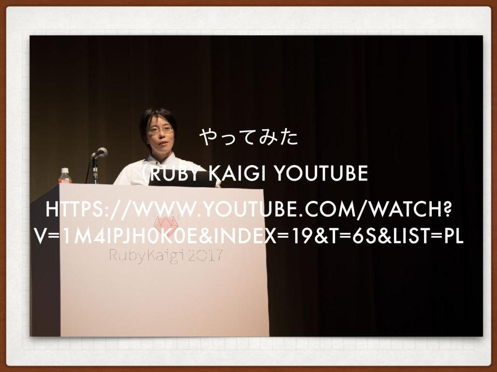 ͬͯΈͨ ʢRUBY KAIGI YOUTUBE HTTPS://WWW.YOUTUBE...