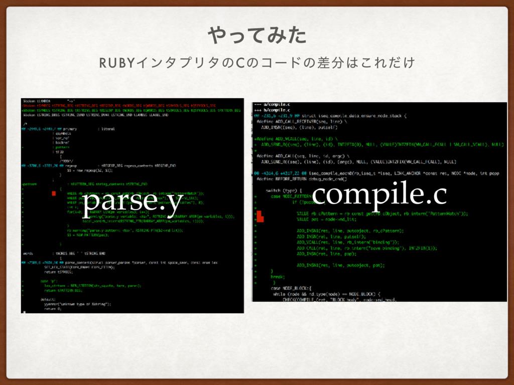 RUBYΠϯλϓϦλͷCͷίʔυͷࠩ͜Ε͚ͩ ͬͯΈͨ compile.c parse.y