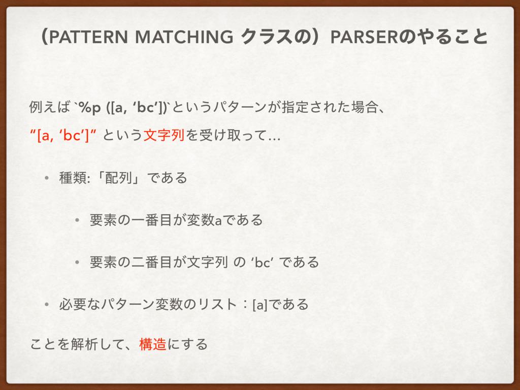 ʢPATTERN MATCHING ΫϥεͷʣPARSERͷΔ͜ͱ ྫ͑ `%p ([a,...