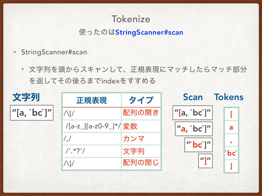 ͬͨͷStringScanner#scan Tokenize • StringScanne...