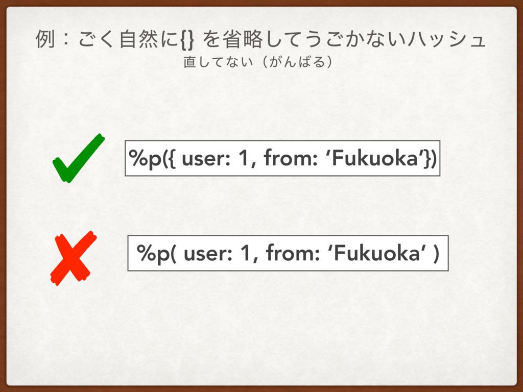 ͯ͠ͳ͍ʢ͕ΜΔʣ ྫɿࣗ͘͝વʹ{} Λলུͯ͠͏͔͝ͳ͍ϋογϡ %p({ user:...