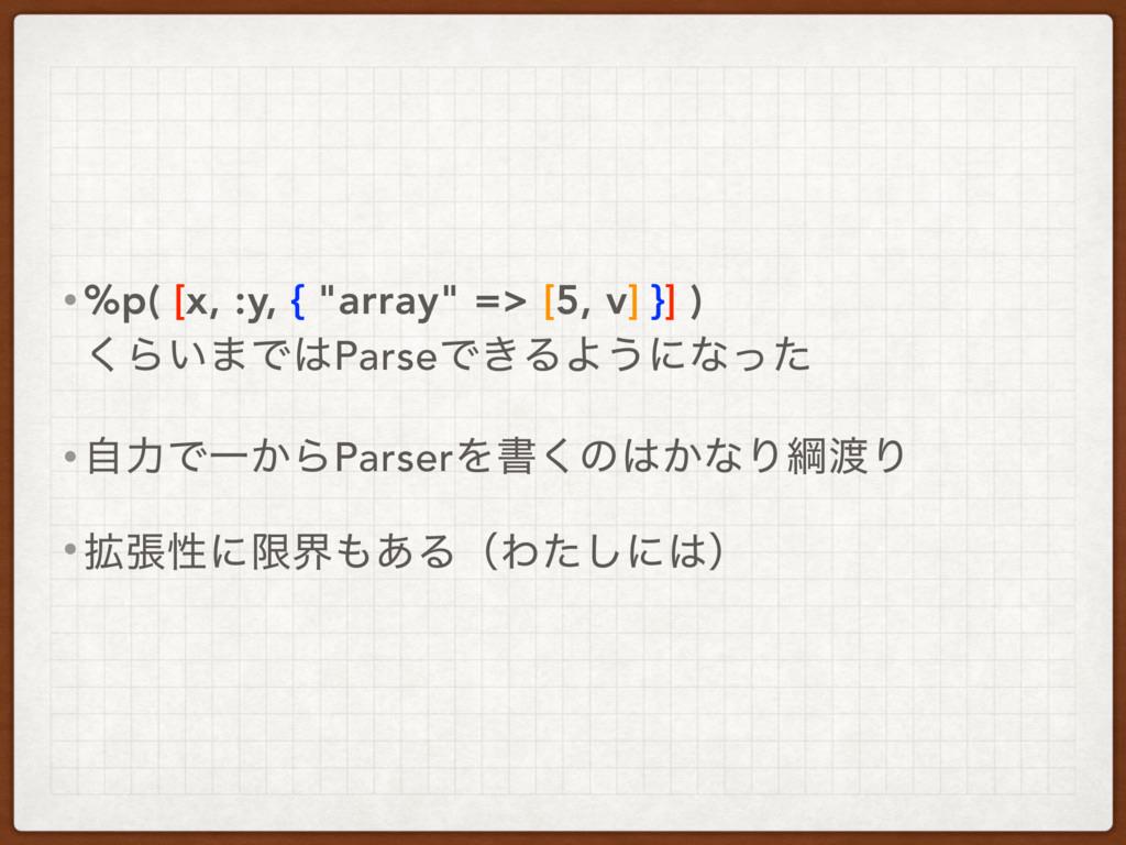 """• %p( [x, :y, { """"array"""" => [5, v] }] )  ͘Β͍·Ͱ..."""
