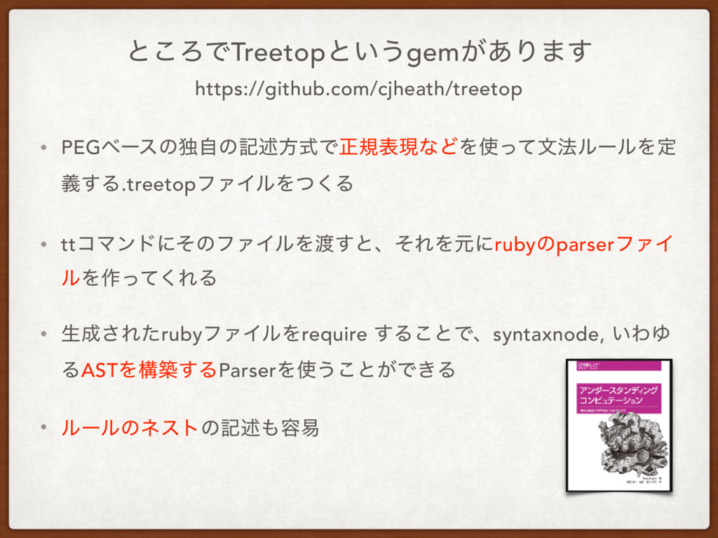https://github.com/cjheath/treetop ͱ͜ΖͰTreetopͱ...