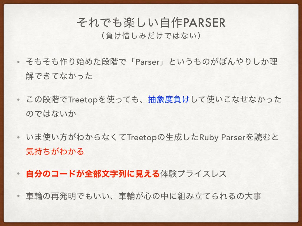 ʢෛ͚੯͠Έ͚ͩͰͳ͍ʣ ͦΕͰָ͍ࣗ͠࡞PARSER • ͦͦ࡞ΓΊͨஈ֊ͰʮPa...