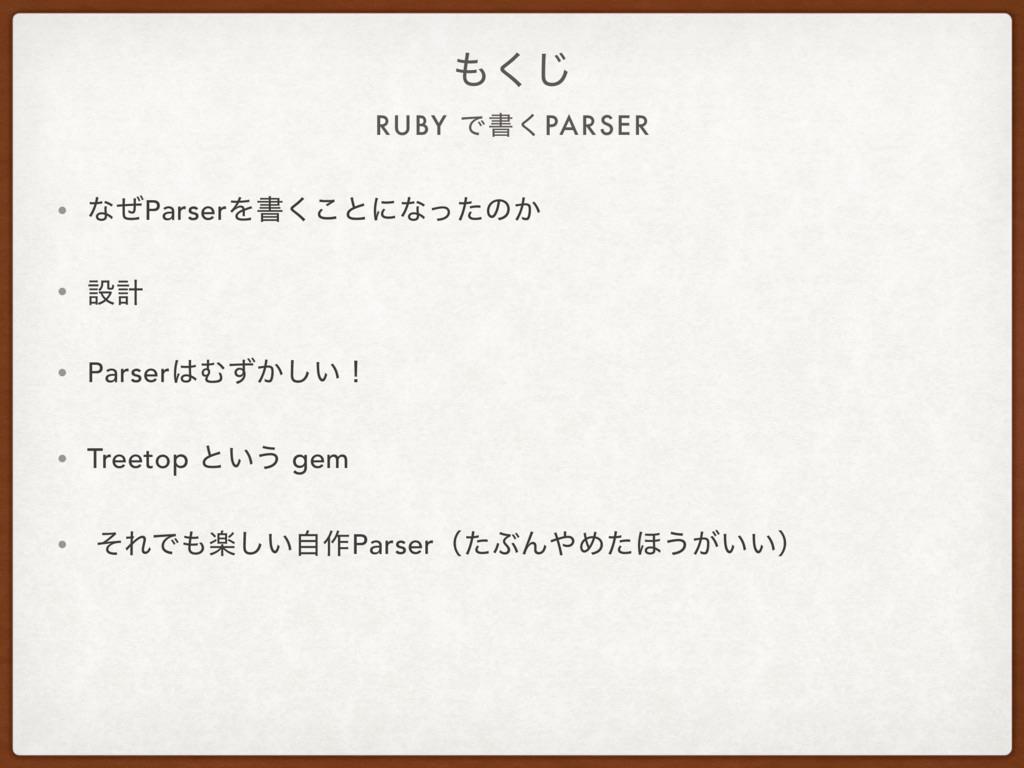 RUBY Ͱॻ͘PARSER ͘͡ • ͳͥParserΛॻ͘͜ͱʹͳͬͨͷ͔ • ઃܭ •...