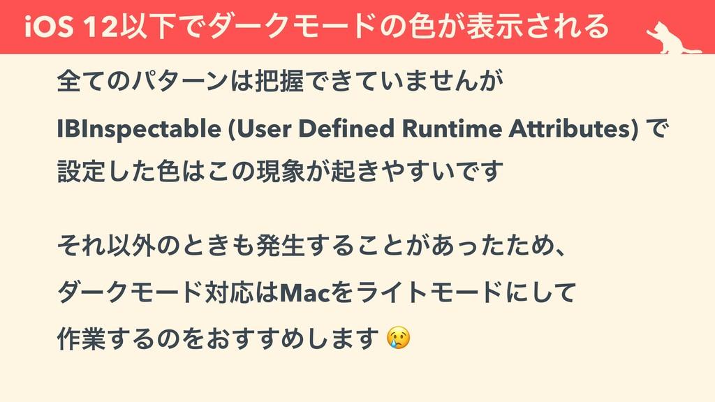 iOS 12ҎԼͰμʔΫϞʔυͷ৭͕දࣔ͞ΕΔ શͯͷύλʔϯѲͰ͖͍ͯ·ͤΜ͕ IBI...