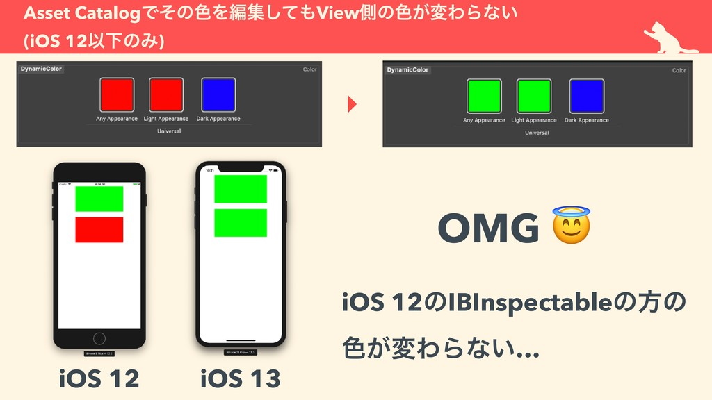 Asset CatalogͰͦͷ৭Λฤूͯ͠Viewଆͷ৭͕มΘΒͳ͍  (iOS 12Ҏ...