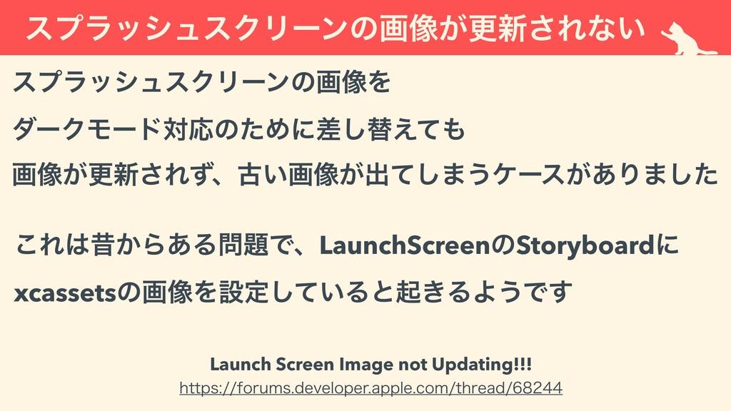 εϓϥογϡεΫϦʔϯͷը૾͕ߋ৽͞Εͳ͍ Launch Screen Image not U...