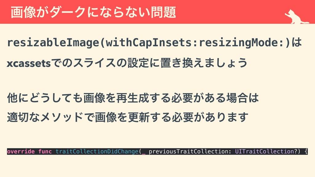 ը૾͕μʔΫʹͳΒͳ͍ resizableImage(withCapInsets:resi...