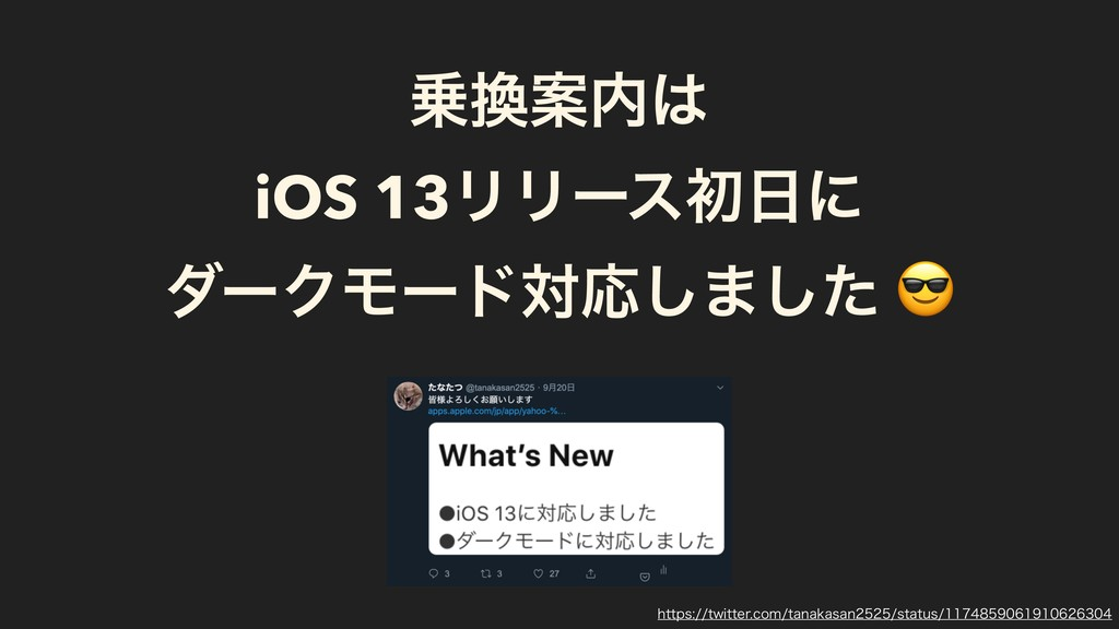 Ҋ iOS 13ϦϦʔεॳʹ μʔΫϞʔυରԠ͠·ͨ͠  IUUQTUXJ...